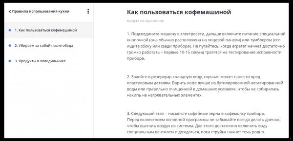 wiki инструкции для компании