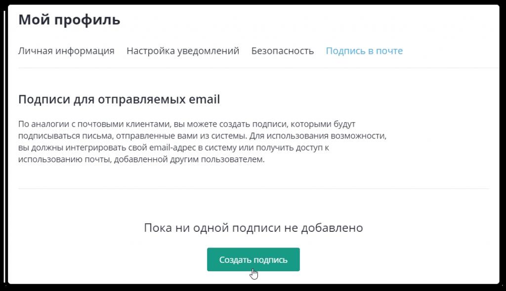 шаблоны подписей email