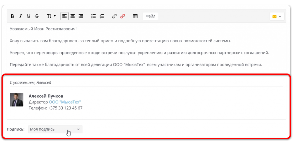интеграция с email
