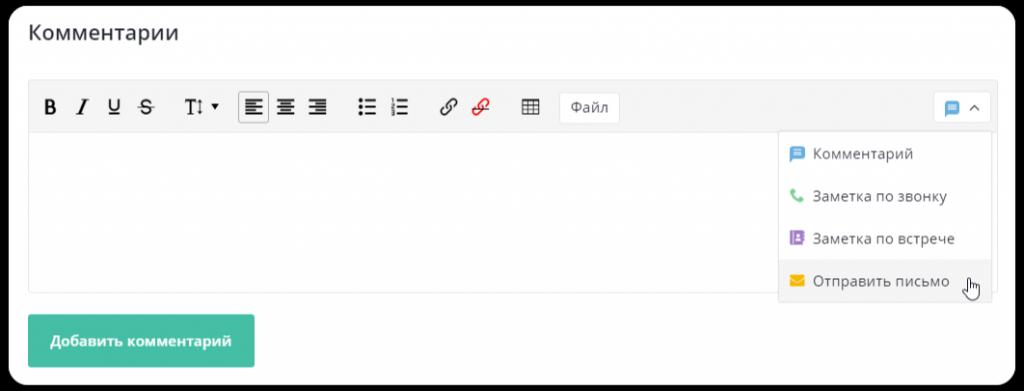 текстовый редактор в email