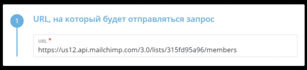 URL для Mailchimp