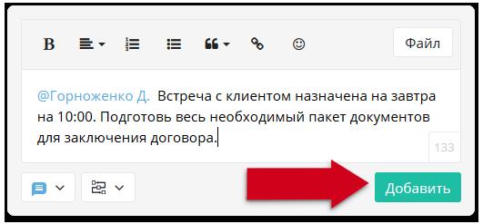 написать сообщение пользователю