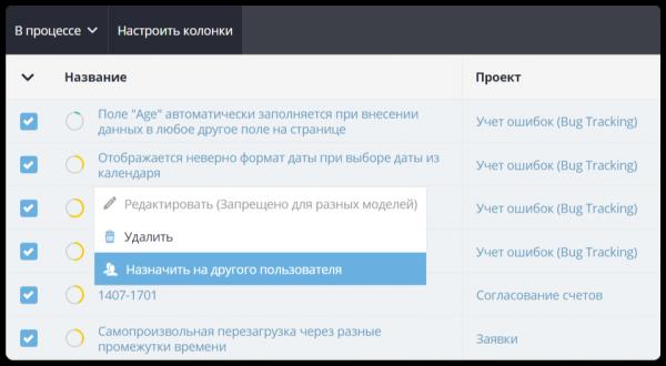 Перевод задачи на другого пользователя