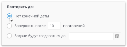 Задать интервал повторения: повторять периодическое создание задачи пока пользователь сам не отключит