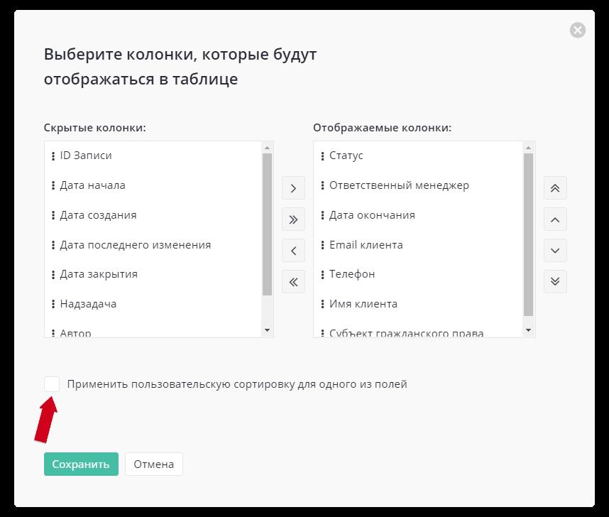 Пользовательская сортировка - настройка в отображении колонок