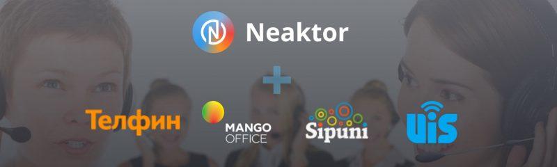 4 новые IP-телефонии в Neaktor и возможность звонить из приложения