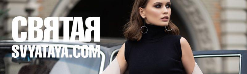 Кейс бренда «СВЯТАЯ»: автоматизация процессов компании по производству одежды