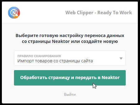 перенос данных в Neaktor