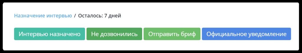 управления задачами веб-студии