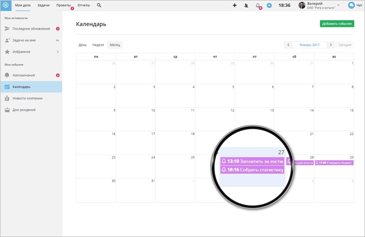 Календарь в Neaktor