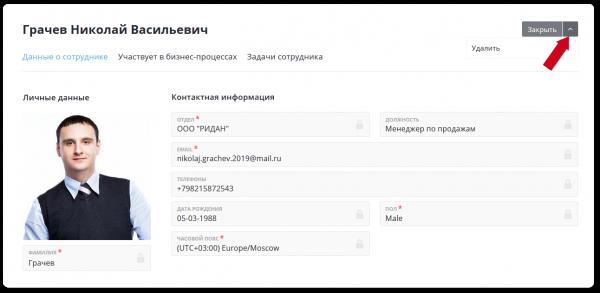 Удаление пользователей из Neaktor