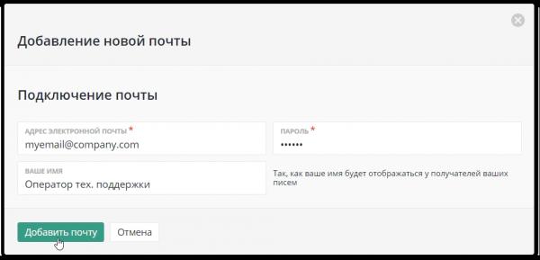 интеграция с почтой в crm