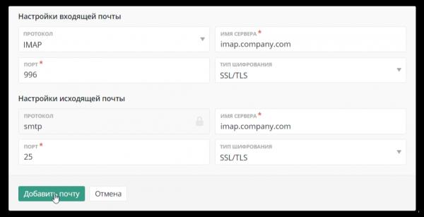 добавление почты в BPM