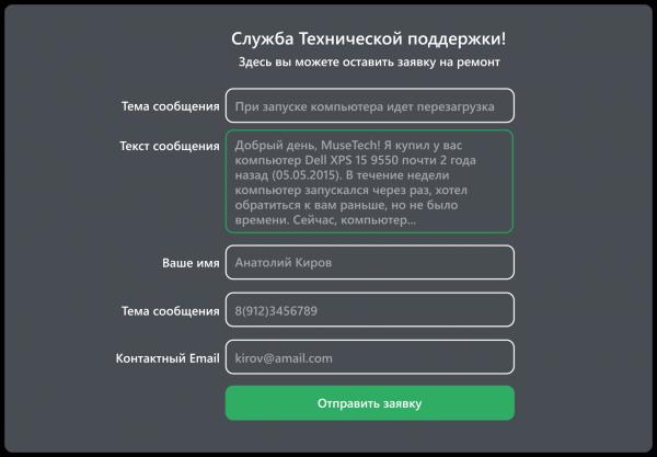 Создание задачи из формы на сайте