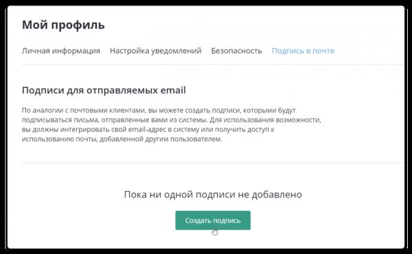 Подпись для Email