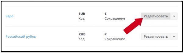 Настройка валюты