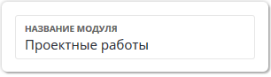 Название пользовательского модуля