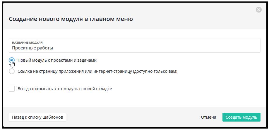 Как создать пользовательский модуль