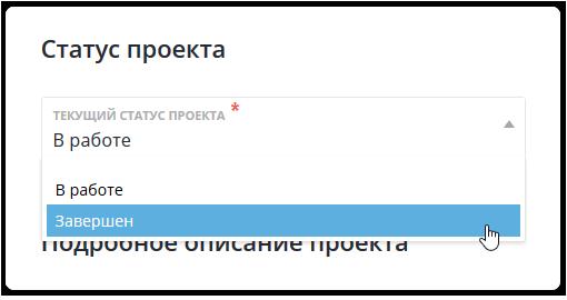 Статус проекта