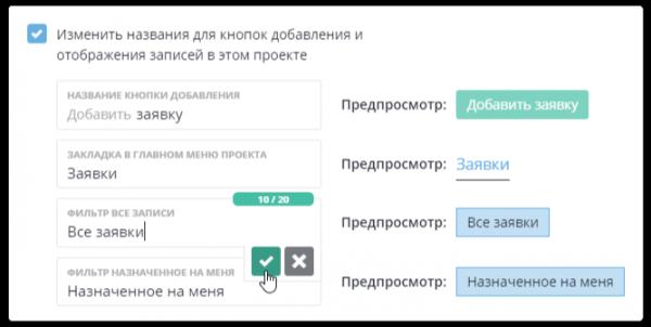 Изменить названия для кнопок записей в проекте