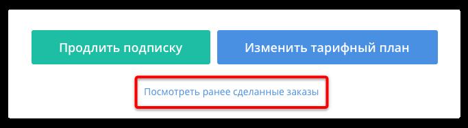 тарифный план Neaktor