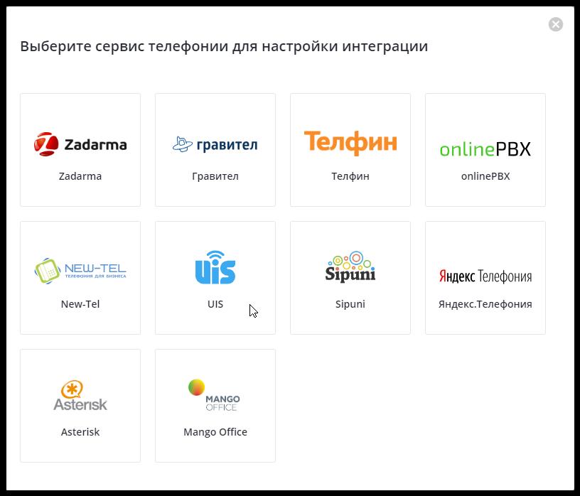 uiscom настройка sip телефона вайлдберриз промокоды на 500 рублей на первый заказ